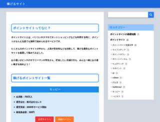 kasegeru.biz screenshot
