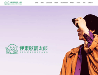 kashitaro.com screenshot