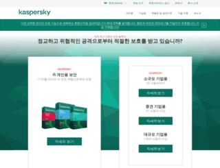 kaspersky.co.kr screenshot