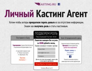 kasting.ru screenshot