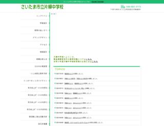 katayanagi-j.saitama-city.ed.jp screenshot
