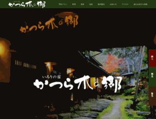 katuraginosato.co.jp screenshot