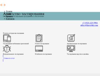 kavichki.com screenshot