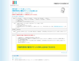 kawasaki.fujiko-museum.com screenshot