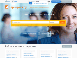 kazan.careerist.ru screenshot