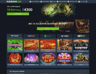 kazani.gr screenshot