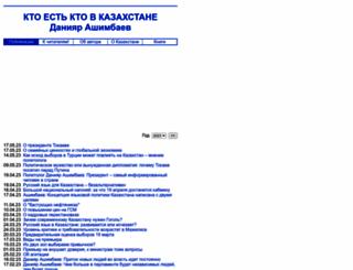 kazbio.info screenshot