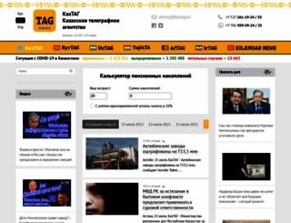 kaztag.kz screenshot