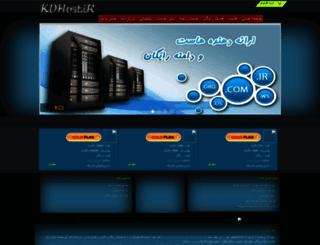 kdhost.ir screenshot