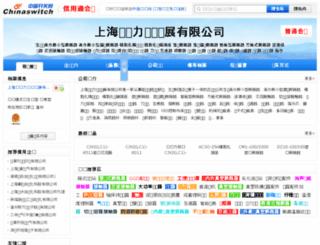 kdlsy.chinaswitch.com screenshot