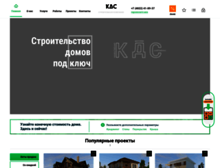 kdservis.ru screenshot