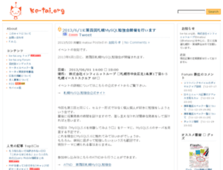 ke-tai.org screenshot