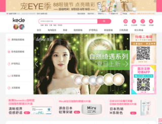 keede.com.cn screenshot