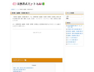 keiyaku.honami.info screenshot