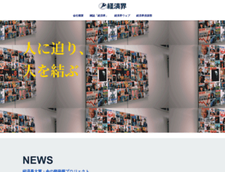 keizaikai.co.jp screenshot