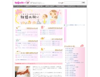 kekkonuchiiwai-wp.jp screenshot