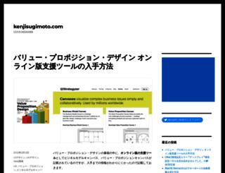 kenjisugimoto.com screenshot