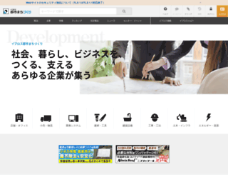 kensetsu.ipros.jp screenshot