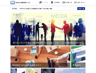 kensetu-bukka-s.co.jp screenshot