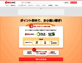kensho.ecnavi.jp screenshot