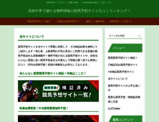 kenshokeiba.com screenshot