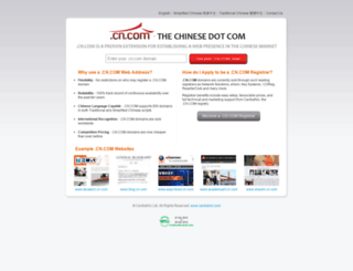 kenshoo.cn.com screenshot