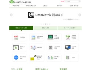 kernelcomputer.co.jp screenshot