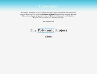 keymangreek.gr screenshot