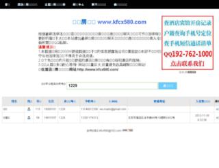 kfcx580.com screenshot