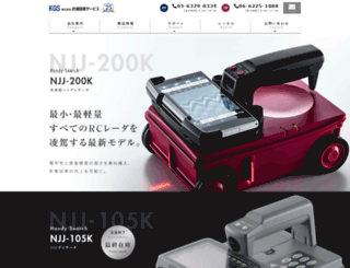 kgs-inc.co.jp screenshot