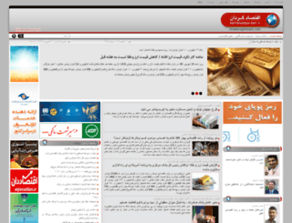 khabareghtesadi.com screenshot