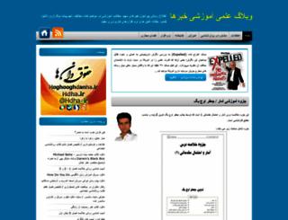 khabarha.blog.ir screenshot