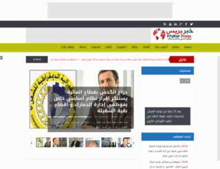 khabarpress.com screenshot