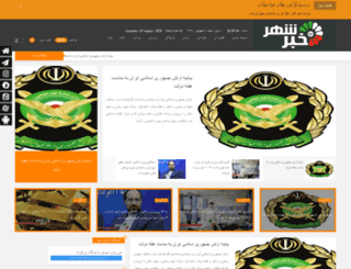 khabarshahryar.ir screenshot