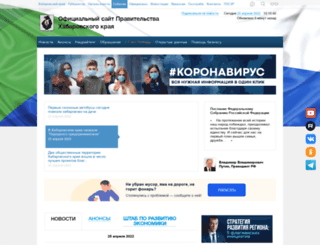 khabkrai.ru screenshot
