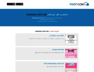 khadoudj.yoo7.com screenshot