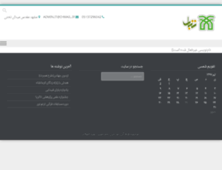 khahani.tabaar.net screenshot