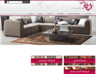 khaterehcarpet.shahrmajazi.com screenshot