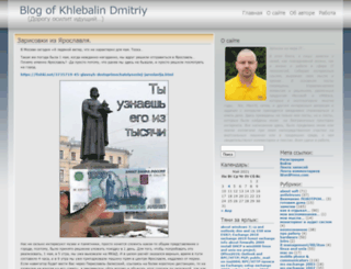 khlebalin.wordpress.com screenshot