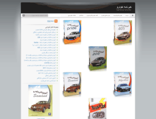 khodro.wordpress.com screenshot