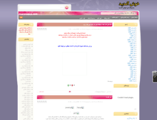 khoshgeleh.loxtarin.com screenshot