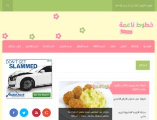 khotootna3mah.com screenshot