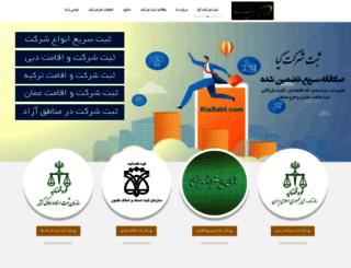 kiasabt.com screenshot