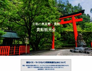 kibune.jp screenshot