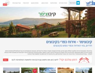 kibutzimmer.co.il screenshot