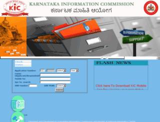 kic.gov.in screenshot