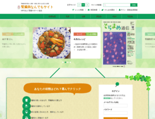 kidneydirections.ne.jp screenshot