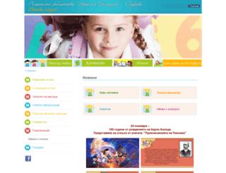 kids.libgabrovo.com screenshot
