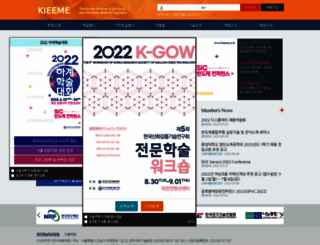 kieeme.or.kr screenshot