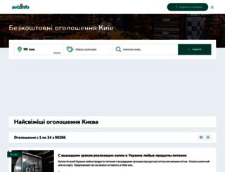 kiev.avizinfo.com.ua screenshot